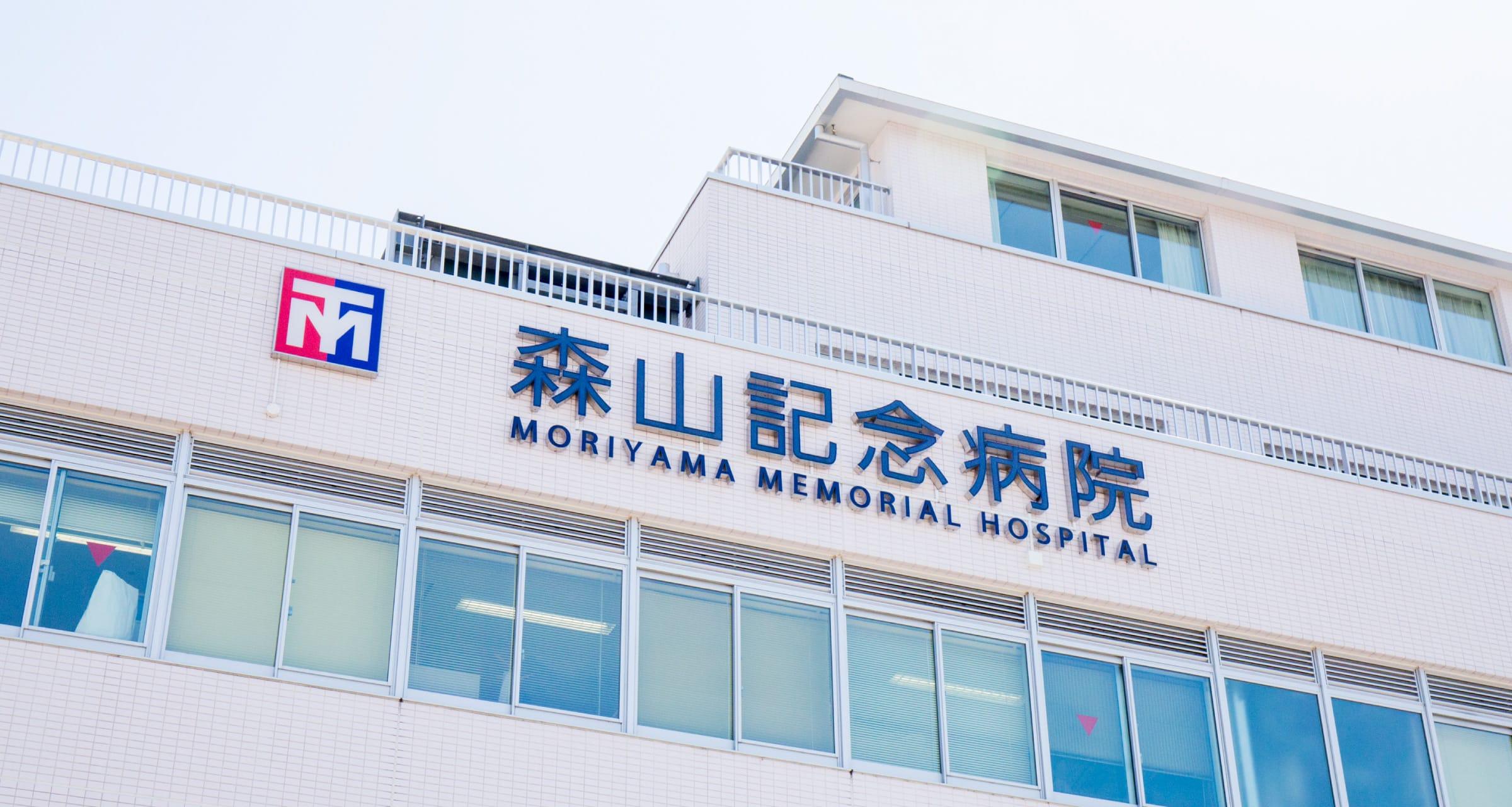 の 記念 病院 都 水